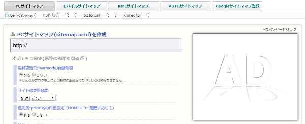 自動生成ツール sitemap.xml Editor キャプチャ