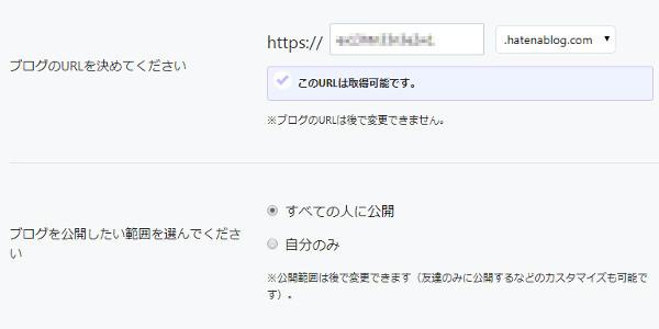 はてなブログのURL設定画面