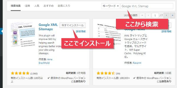 Google XML Sitemapをインストールの手順
