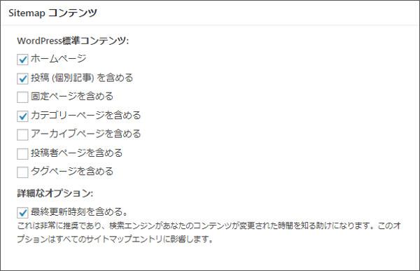 Google XML Sitemapの項目より「Sitemap コンテンツ」