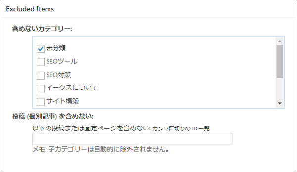 Google XML Sitemapの項目より「Excluded Items」