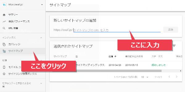 Search ConsoleにGoogle XML SitemapのサイトURLを入力する