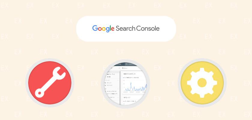 SearchConsole 設定