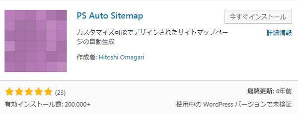 PS Auto Sitemap プラグイン キャプチャ