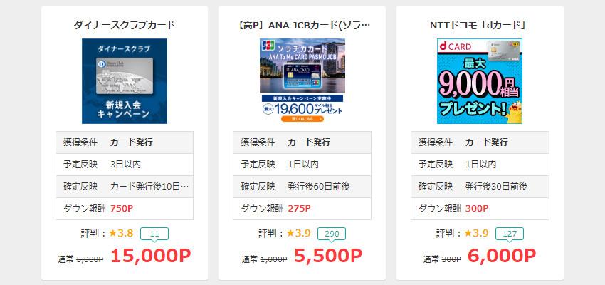モッピーのカード発行広告