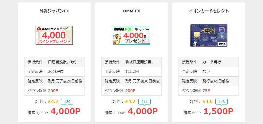 モッピーのFX広告