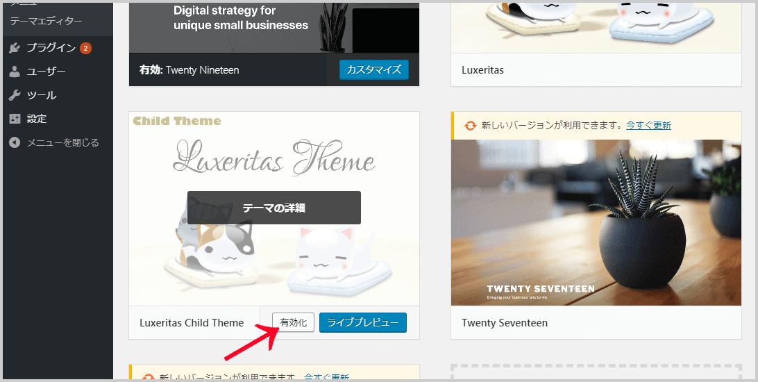 WordPress テーマ有効設定