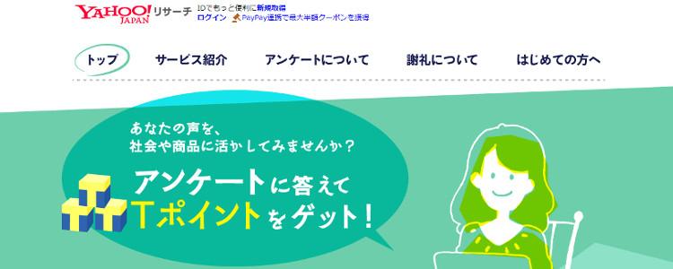 Yahoo!Japanリサーチ