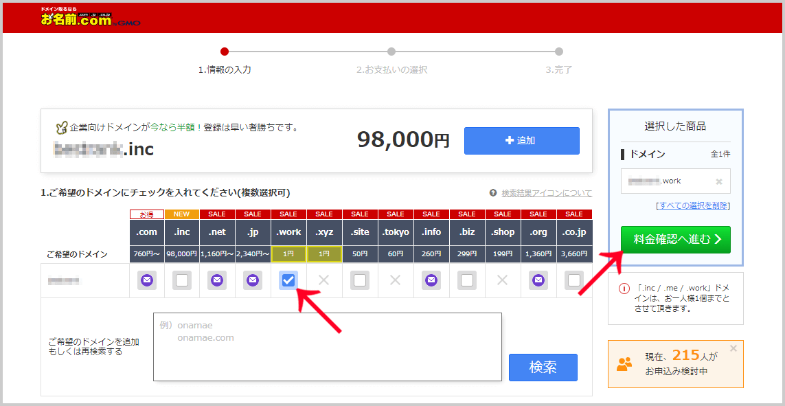 お名前.com トップレベルドメイン選択ページ