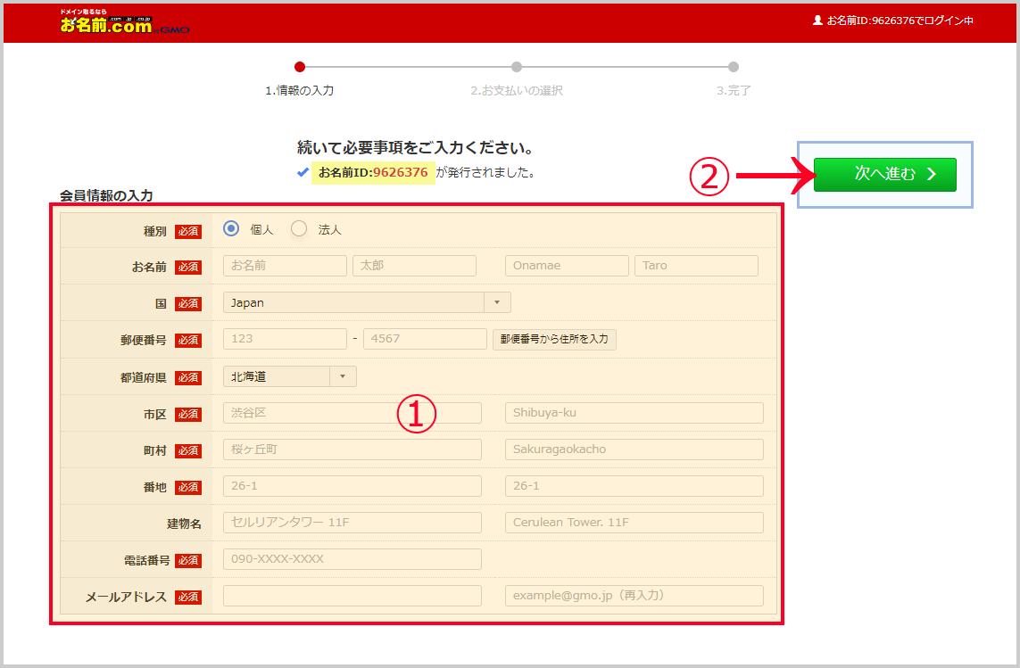 お名前.com 本人情報入力ページ