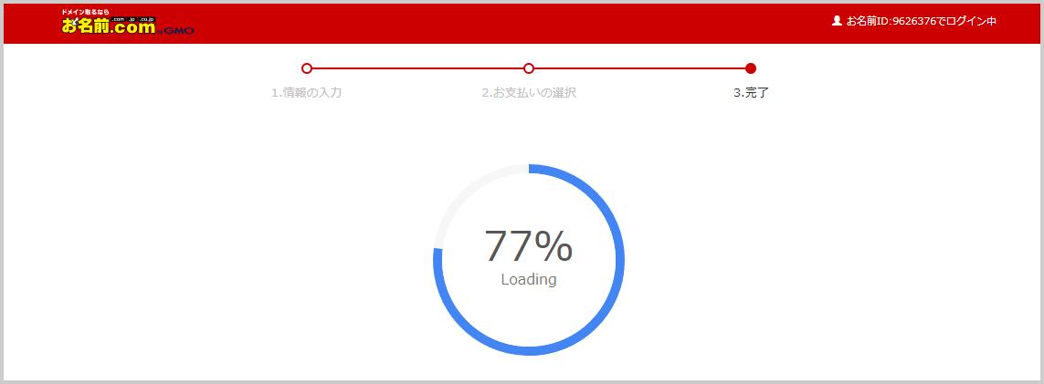 お名前.com 読み込み中