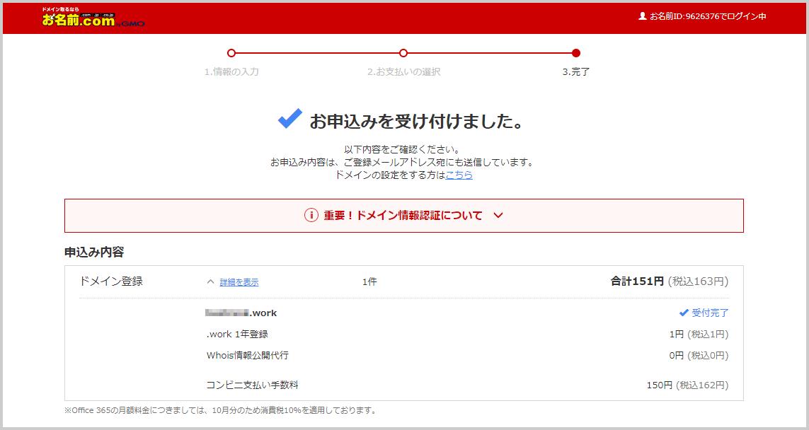 お名前.com 受付完了ページ