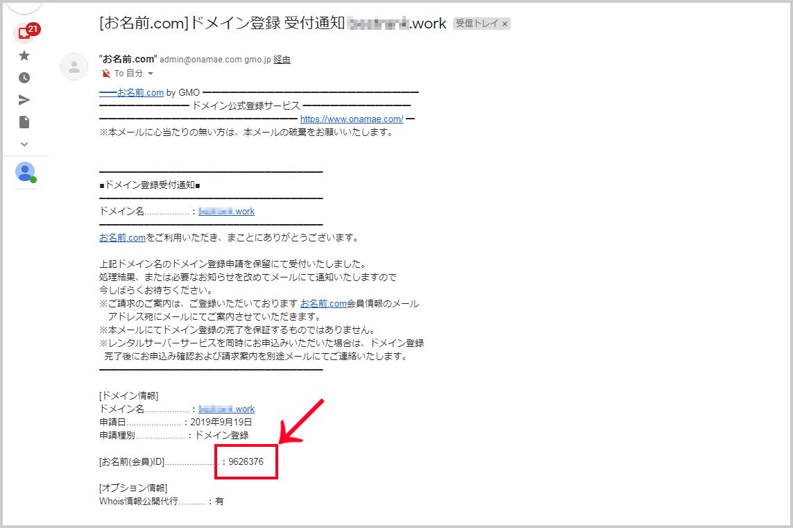 お名前.com 受付通知メール