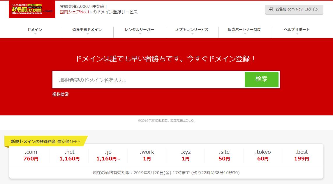 お名前.com トップページ