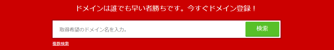 お名前.com ドメイン検索窓