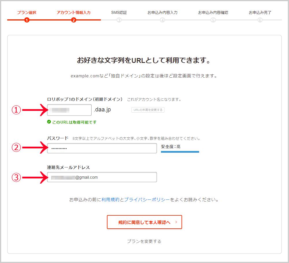 ロリポップサーバー アカウント入力ページ