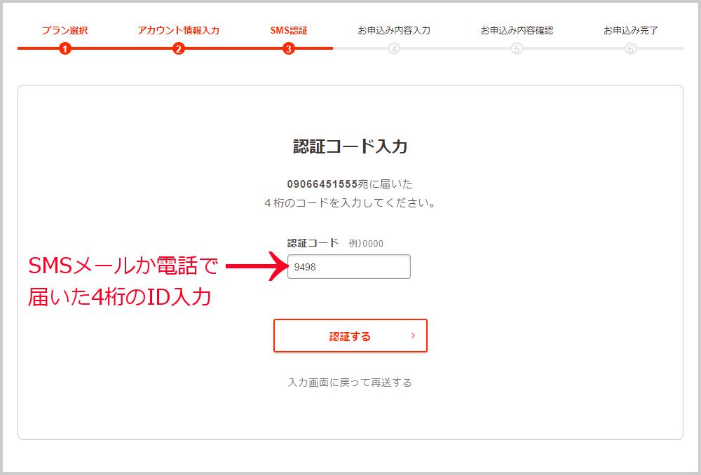 ロリポップサーバー 認証ID入力ページ