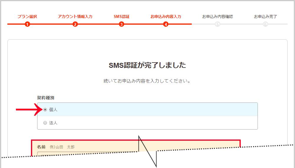 ロリポップサーバー 本人情報入力ページ