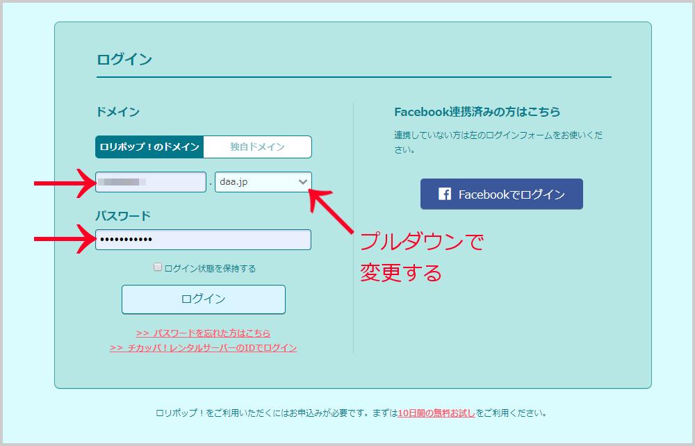 ロリポップサーバー ログインページ