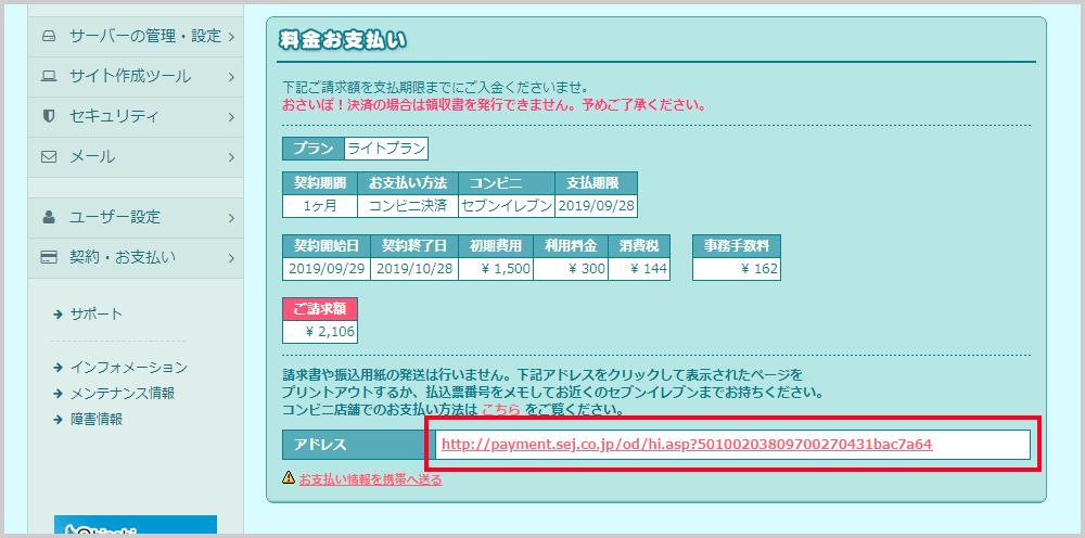 ロリポップサーバー コンビニ支払いページ