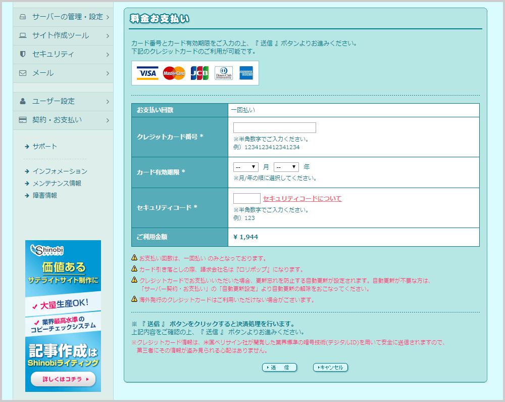 ロリポップサーバー クレジットカード入力欄
