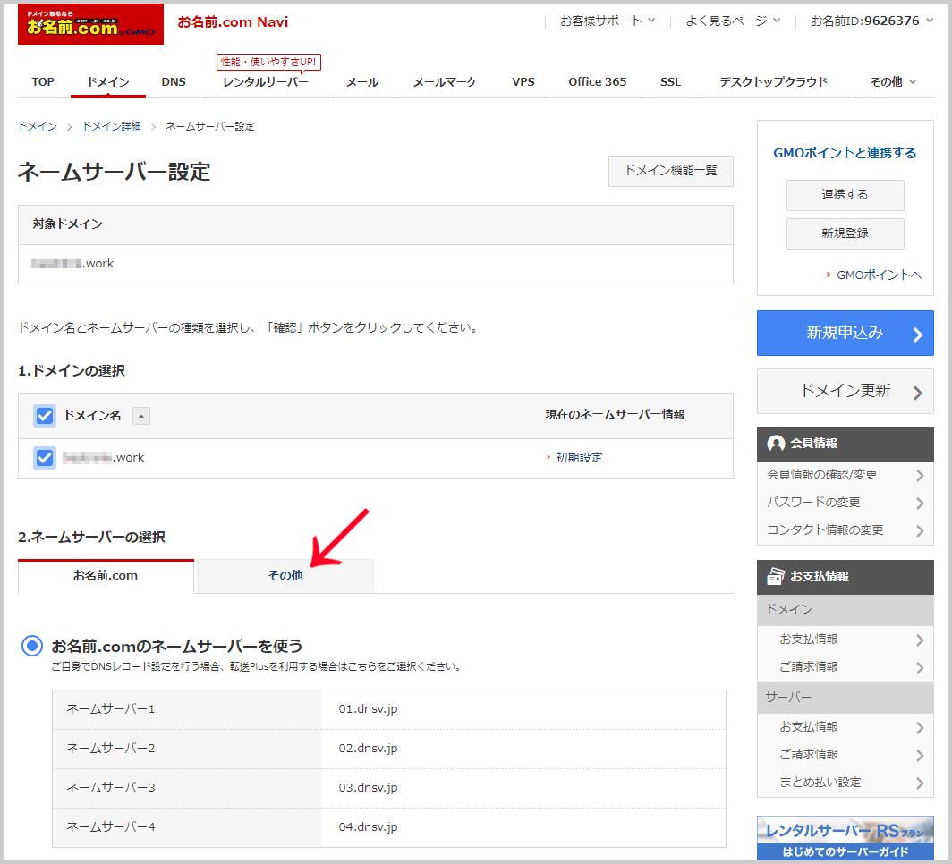 お名前.com ネームサーバー設定ページ