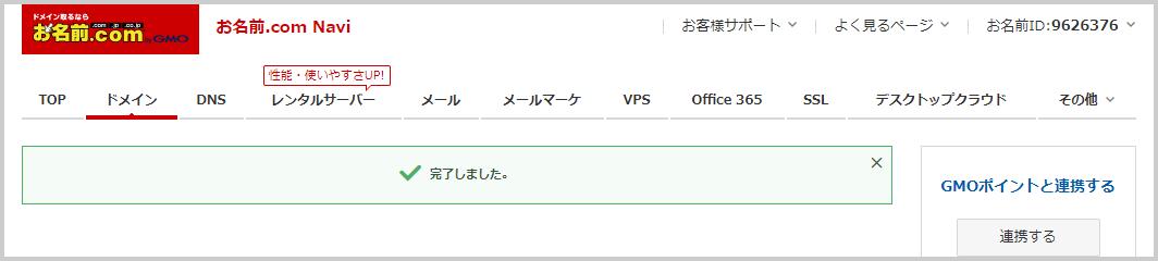 お名前.com 設定完了画面