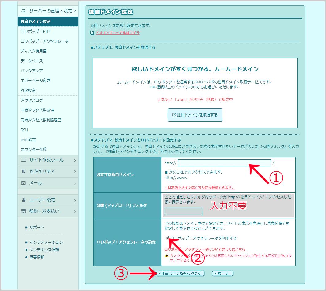 ロリポップ ドメイン入力ページ