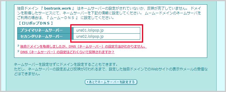 ロリポップ ネームサーバーが設定できていない場合の表示