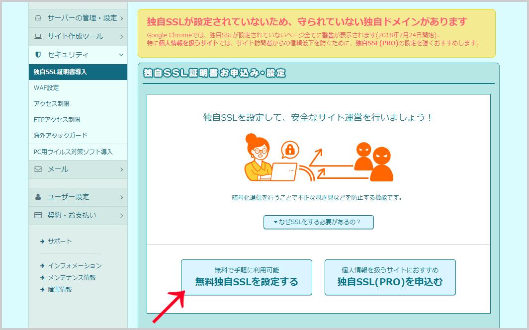 ロリポップ SSL設定ページ