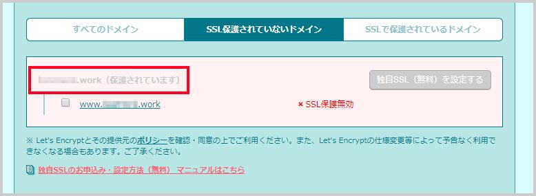 ロリポップ SSL設定完了画面