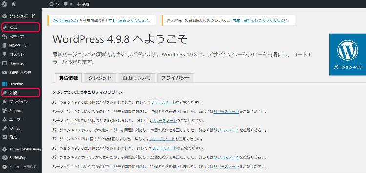 WordPress 設定画面