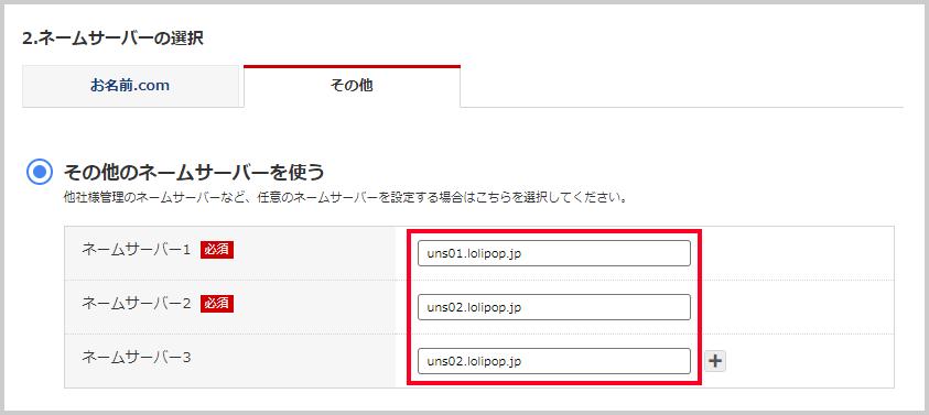 お名前.com ネームサーバーの入力