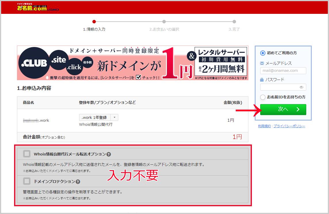 お名前.com パスワード設定